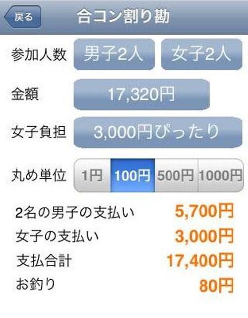 110913gokonwari02.jpg