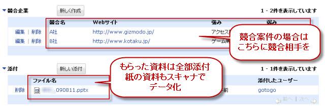 110915SkyDesk03_05.jpg