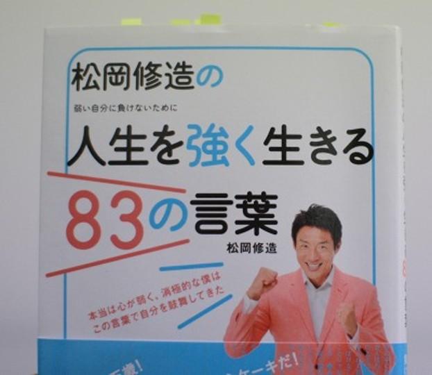クラウドリーディング:vol.48『松岡修造の人生を強く生きる83の言葉』