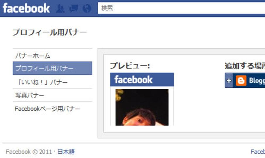 Facebookのプロフィール用バナーを作成する方法