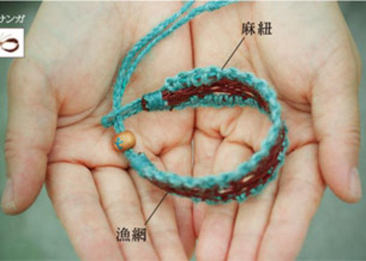 漁網で作ったミサンガが話題! 即完売してしまう笑顔になれる復興支援ミサンガとは? #mylohas