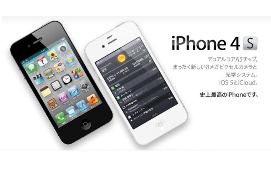 Facebookページで聞いた! 「あなたがiPhone4Sを買うならどのキャリア?」