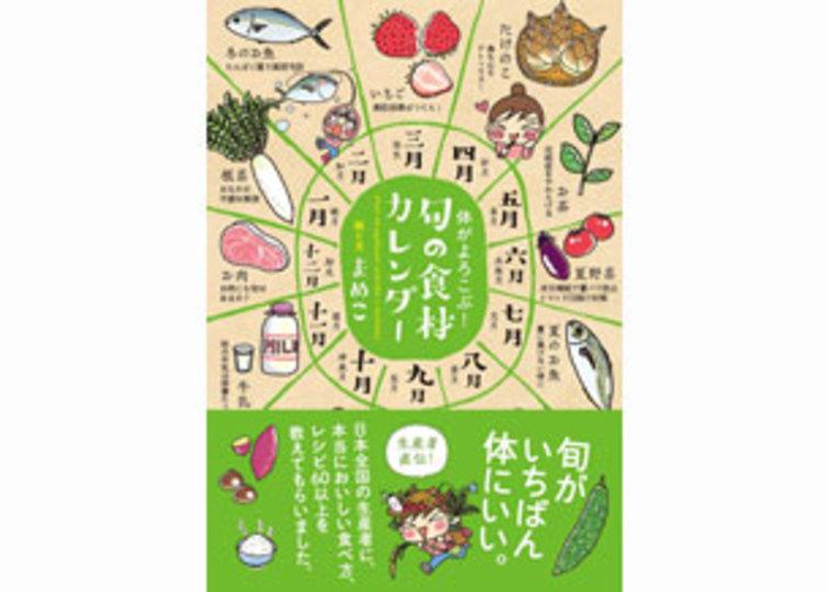 牛乳の旬はいつ? コミックと写真で楽しく学ぶ生産者直伝の「旬」の食材カレンダー #mylohas
