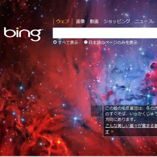 Bingのトップページ写真をカレンダー形式でまとめて閲覧できるサイト「Bing Image Archive」