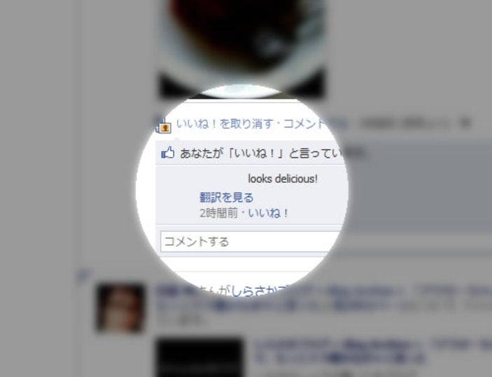 Facebookの投稿を「翻訳」できる機能が登場しました