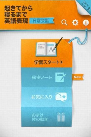おはようからおやすみまで英語漬けになれるスマホアプリ