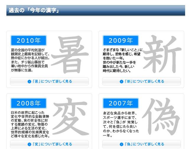111129_2011kanji.jpg
