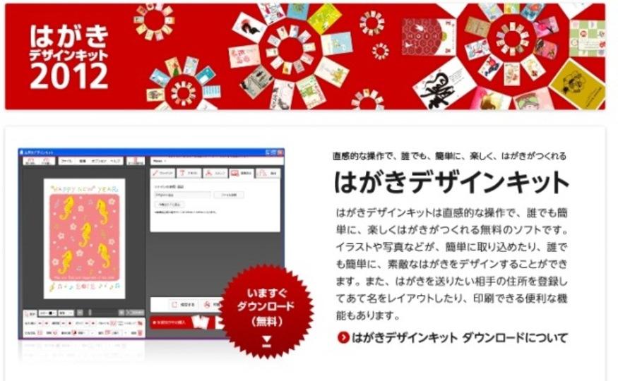 電車内でもカンタン! iPhone&iPadで年賀状が作れる無料アプリ3選