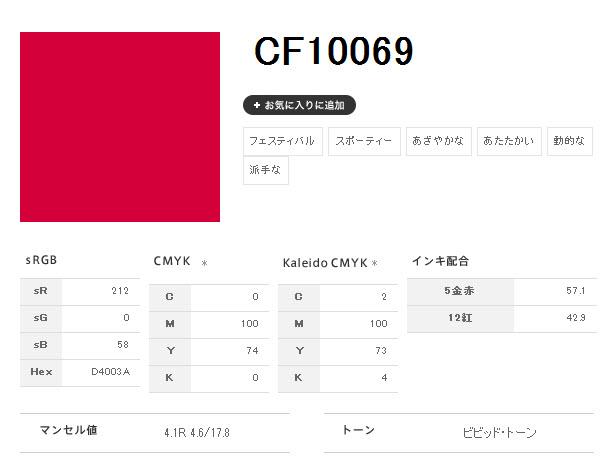 111130toyoink_02.jpg