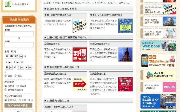111206keikyuotoku.jpg