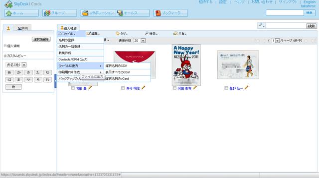 111213skydesk_05.jpg