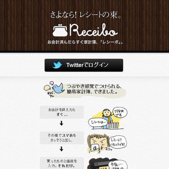 Twitterのつぶやき感覚でつけられる家計簿サービス「Receibo」