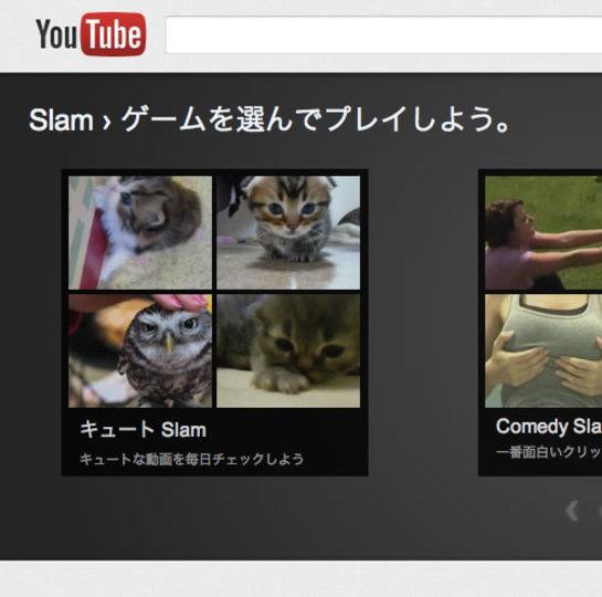 2つのYouTube動画からどちらが良いか評価するサービス「YouTube Slum」