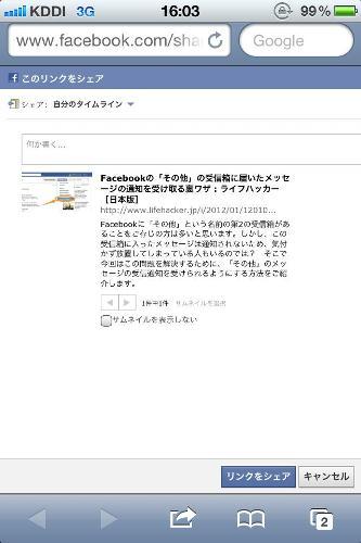 120106ifacebookshare4.jpg