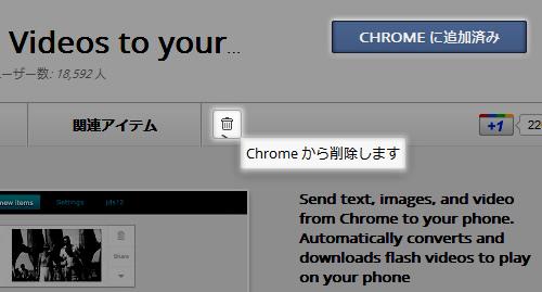 120129_chrome2.jpg