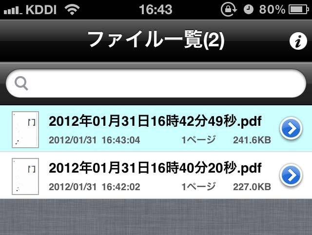 120131ScanSnapConnectApplication.jpg