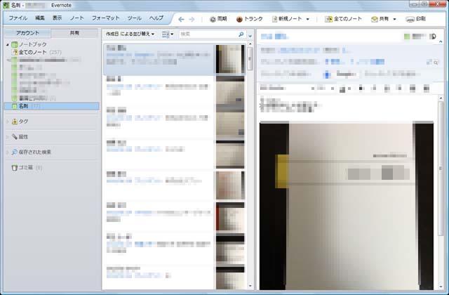 120131evernote_meishi.jpg