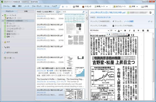 120131evernote_shimbun.jpg