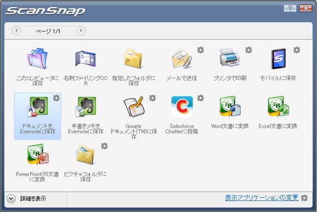 120131scansnap_01.jpg