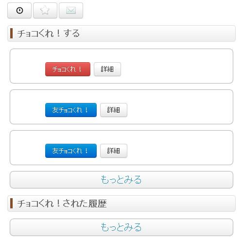 120206_choko2.jpg