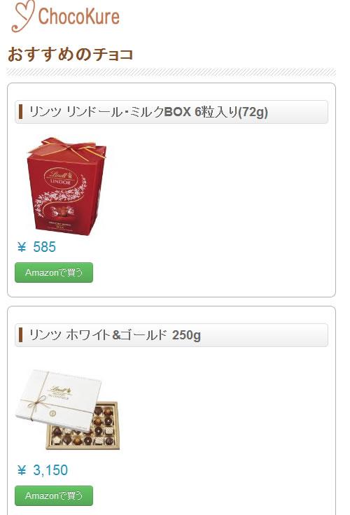 120206_choko3.jpg