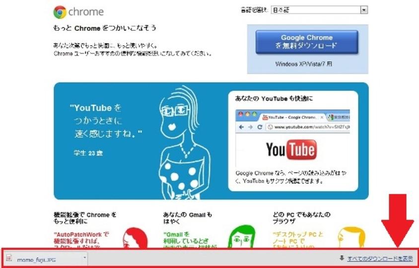 Chromeブラウザの画面下に表示されるダウンロードバーを常に非表示にする方法