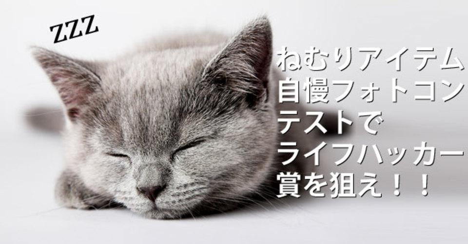 【3/19まで】「ねむりアイテム自慢」フォトコンテストで、ライフハッカー賞を狙え!