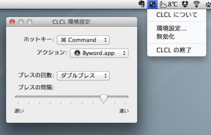 シンプルなだけに使えば良さが実感できる『CLCL Lite』
