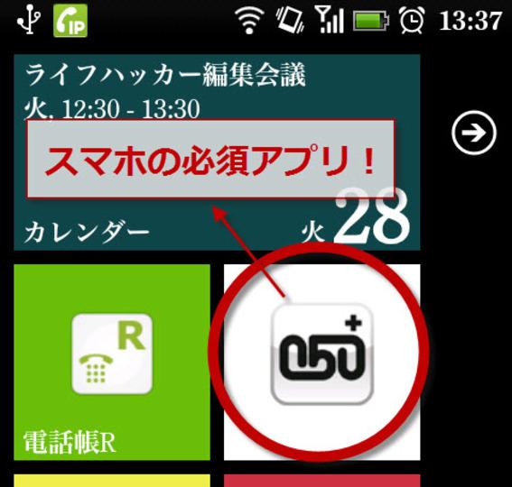 スマホ必携の電話アプリ『050 plus』の節約額実録