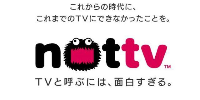 新しいテレビ、変わるつきあい方。スマホ向け放送局「NOTTV(ノッティーヴィー)」