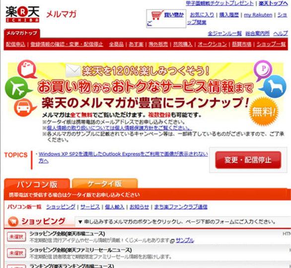 楽天のメールマガジンを一括で登録解除する方法