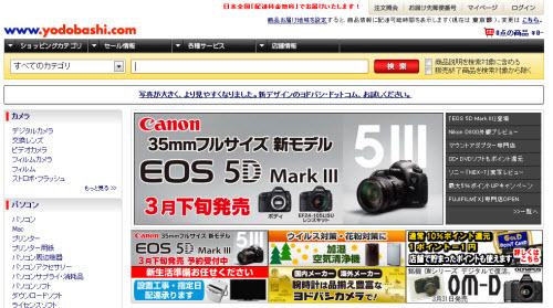 120308yodobashi.jpg