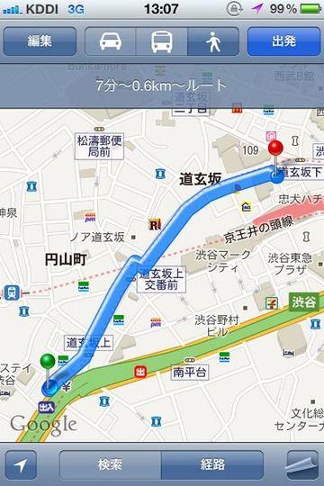Siriの日本語版に「現在地に一番近い吉野家」を教えてもらう方法
