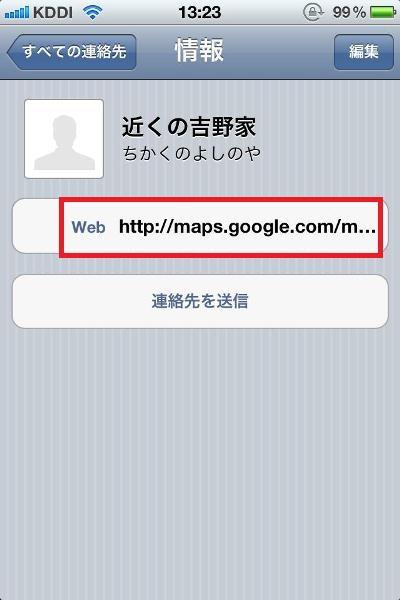 120309siriyoshinoya01.jpg