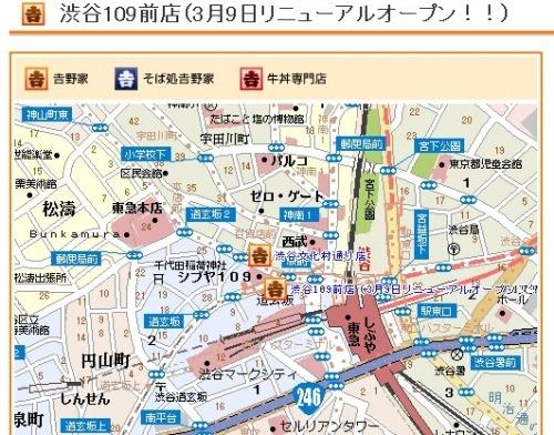 120309yoshinoyashibuya.jpg