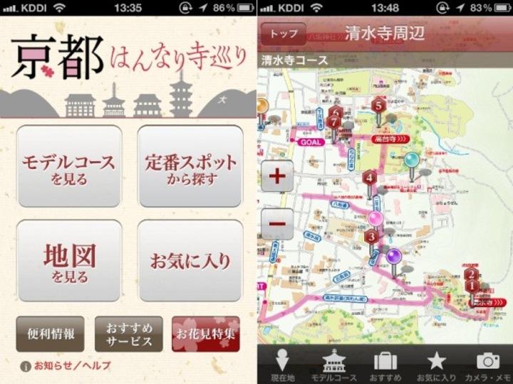 春の京都の「散歩コース」をルート表示してくれるiPhoneアプリ