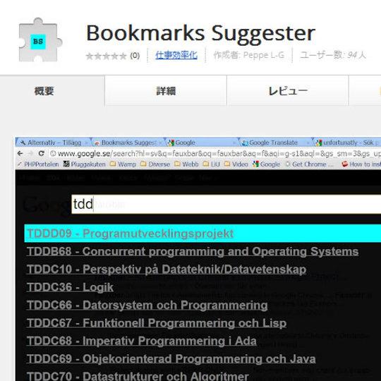Chromeのブックマーク内を検索できる拡張機能「Bookmarks Suggester」