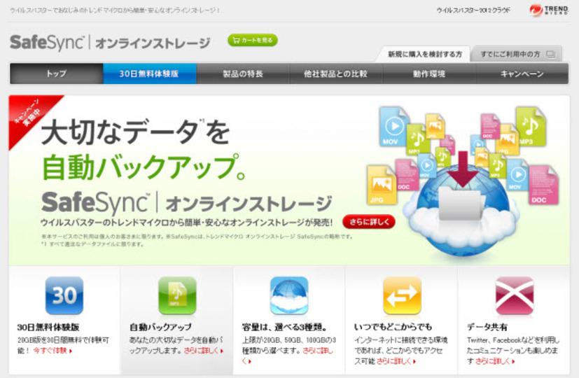 「DropBox」を超えたかもしれないオンラインストレージ「SafeSync」レビュー