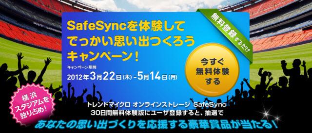 120322safesync_cp.jpg