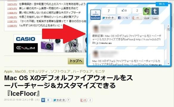 Twitter、Facebook、Evernote、Tumblrなどのソーシャルボタンをネットサーフィン中つねに表示する方法