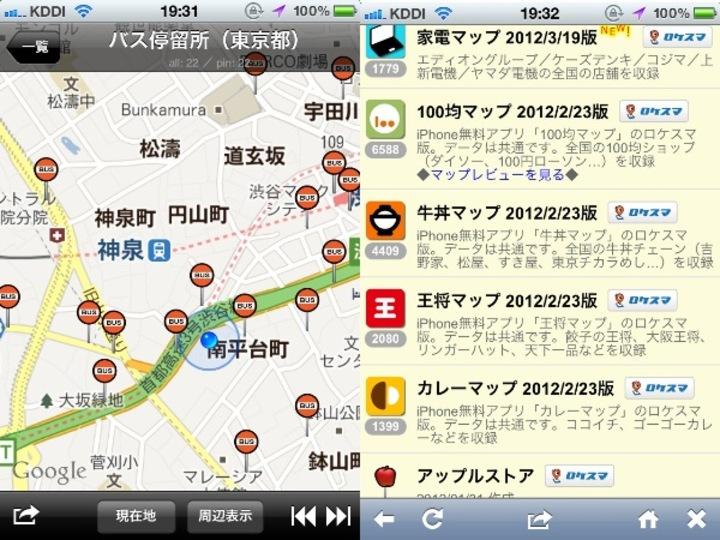 ATM、バス停、携帯ショップなどの各種マップアプリを1つに集約するスマホアプリ