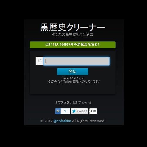 120330kurokekishi2.jpg