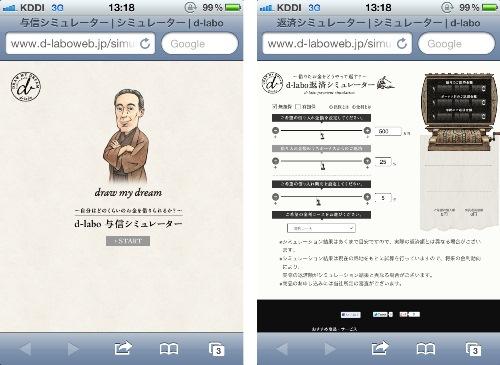 120404dlabophone.jpg