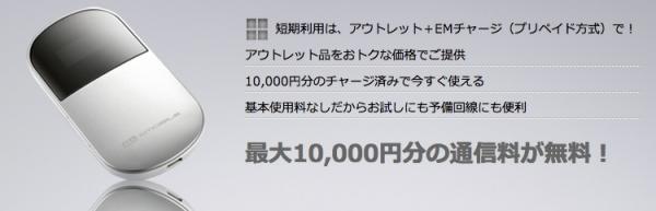 120412_kitaguchi_emobile_06.jpg