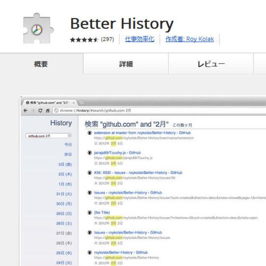 Chromeの閲覧履歴をすさまじく見やすくしてくれる拡張機能「Better History」