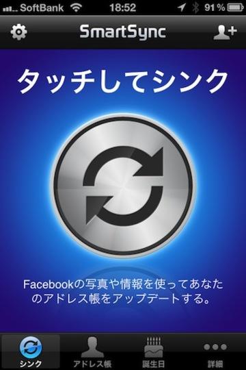 電話帳の顔写真は、Facebookから!『SmartSync - Facebook Sync』
