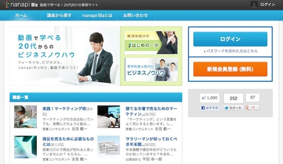 無料の若者向け動画講座「nanapi Biz」でビジネススキルを学ぼう