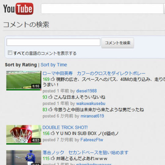 YouTubeのコメントを検索する方法