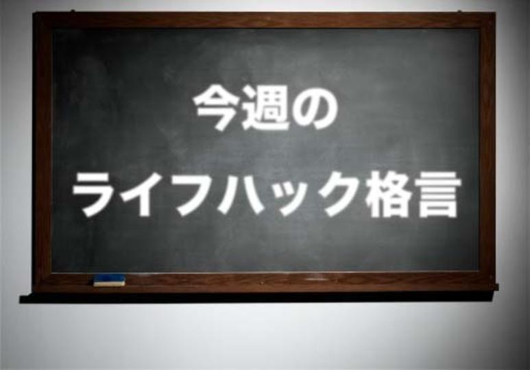今週のライフハック格言~「金田一少年」の言葉 #meigen