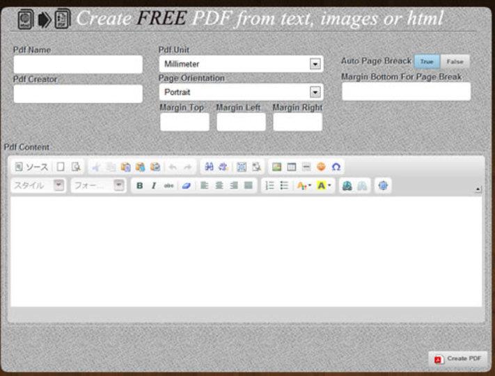 WYSIWYGエディタで書いた内容をPDF出力できるサービス「pdfmakerapp.com」